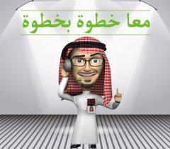 كتابة السيرة باللغة العربية